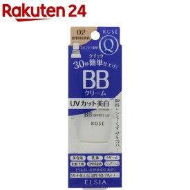 エルシア プラチナム クイックフィニッシュ BB ホワイト UV 02 標準的な肌色(35g)【エルシア】