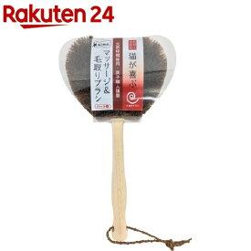ねこがくれ 和歌山海南製 猫が喜ぶマッサージ&毛取りブラシ ハート型(1本)
