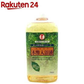 森の木酢物語 木酢入浴液(1L)【イチオシ】[入浴剤]