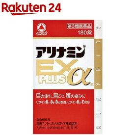 【第3類医薬品】アリナミンEXプラスα(180錠)【KENPO_11】【アリナミン】