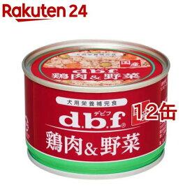 デビフ 鶏肉&野菜(150g*12コセット)【デビフ(d.b.f)】[ドッグフード]