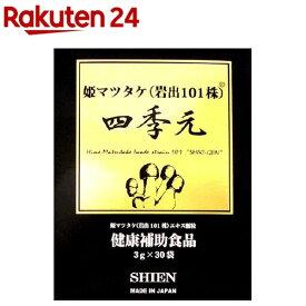 四季元(3g*30袋入)【シエン】