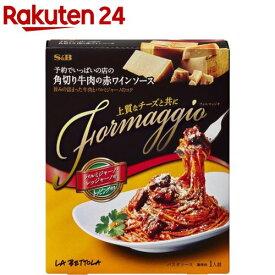 予約でいっぱいの店のFormaggio 角切り牛肉の赤ワインソース(130.1g)【予約でいっぱいの店】[パスタソース]