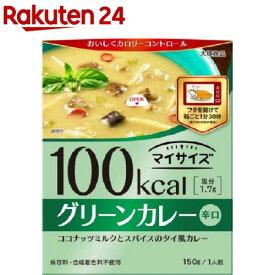 マイサイズ グリーンカレー(150g)【マイサイズ】