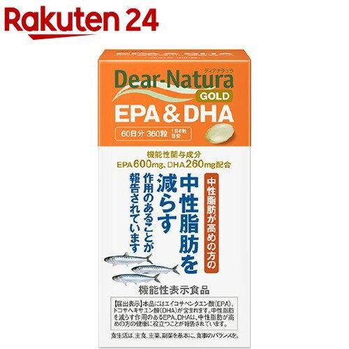 ディアナチュラゴールド EPA&DHA 60日(360粒)【Dear-Natura(ディアナチュラ)】【送料無料】