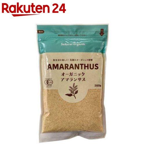 桜井食品 オーガニックアマランサス 粒(350g)