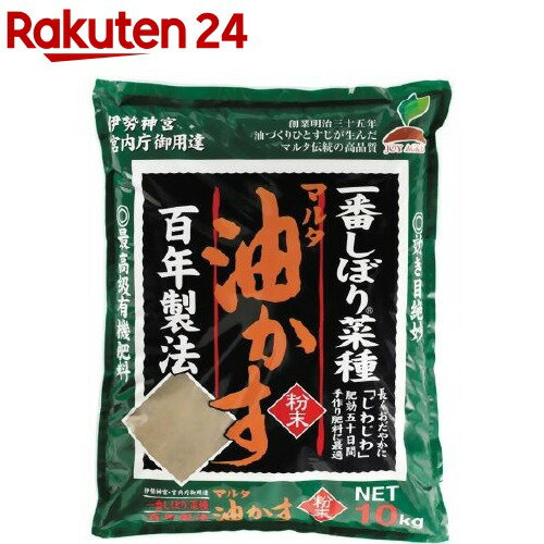 JOY AGRIS マルタ 一番しぼり菜種油かす 粉末(10kg)【JOY AGRIS】