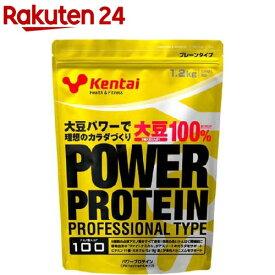 Kentai(ケンタイ) パワープロテイン プロフェッショナルタイプ(1.2kg)【イチオシ】【kentai(ケンタイ)】