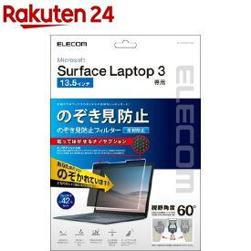 エレコム Surface Laptop 3/2/1 覗き見防止 フィルター 着脱式 EF-MSL3PFNS2(1枚)