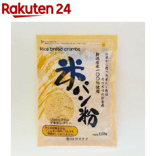 米パン粉(120g)【イチオシ】【辻安全食品】