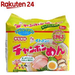 イトメン チャンポンめん(5食入)