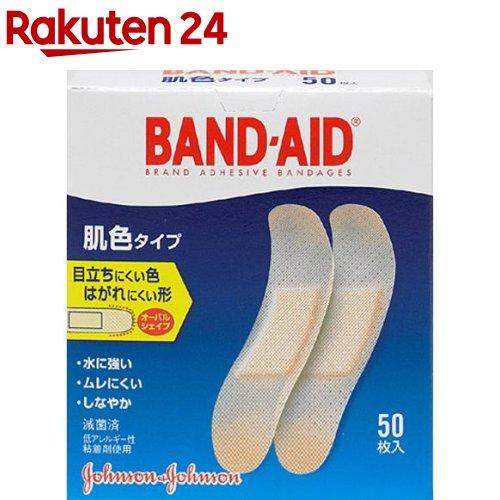 バンドエイド 肌色タイプ スタンダードサイズ(50枚入)【バンドエイド(BAND-AID)】