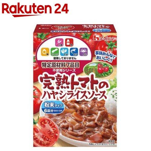 特定原材料7品目不使用完熟トマトのハヤシライスソース