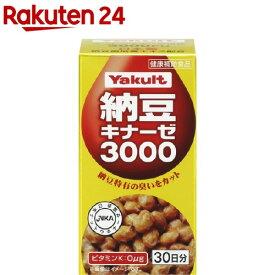 ヤクルト 納豆キナーゼ3000(36g)【ヤクルト】