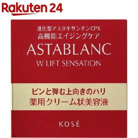 アスタブラン Wリフト センセーション(30g)【アスタブラン】