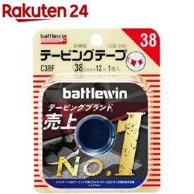 バトルウィン テーピングテープC38F(38mm*12m(1コ入))【battlewin(バトルウィン)】