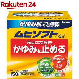 【第3類医薬品】かゆみ肌の治療薬 ムヒソフトGX(150g)【KENPO_11】【ムヒ】