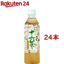 和光堂 赤ちゃんの十六茶[7ヶ月頃〜](500ml*24本セット)【wako11drink】【十六茶】[アサヒ飲料]