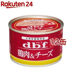 デビフ 鶏肉&チーズ(150g*12コセット)【デビフ(d.b.f)】[ドッグフード]