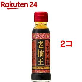 ユウキ食品 老抽王(中華たまり醤油風)(155g*2コセット)【ユウキ食品(youki)】
