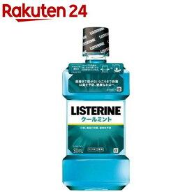 薬用リステリン クールミント(500ml)【LISTERINE(リステリン)】[マウスウォッシュ]
