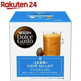 ネスカフェ ドルチェグスト 専用カプセル アイスカフェオレ(16杯分)【ネスカフェ ドルチェグスト】