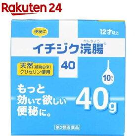 【第2類医薬品】イチジク浣腸 40(40g*10コ入)【KENPO_11】【イチジク浣腸】