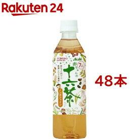 和光堂 赤ちゃんの十六茶[7ヶ月頃〜](500ml*48本セット)【KENPO_12】【十六茶】[アサヒ飲料]