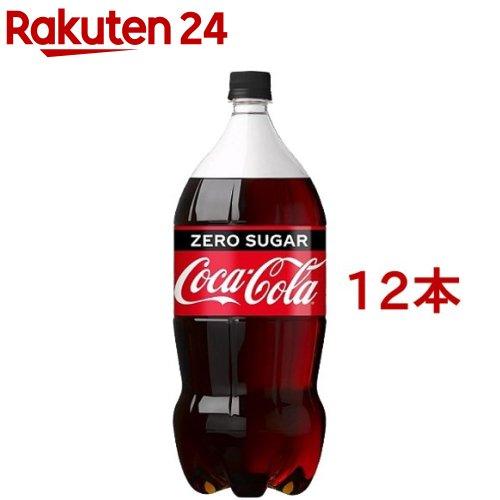 コカ・コーラ ゼロ(2L*12本セット)【コカコーラ(Coca-Cola)】[コカコーラ ゼロ 2l 12本 炭酸飲料]