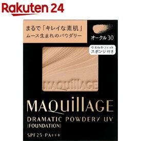 マキアージュ ドラマティックパウダリー UV オークル30 (レフィル) SPF25 PA+++(9.3g)【マキアージュ(MAQUillAGE)】