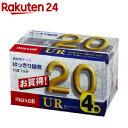 マクセル 音楽用テープ 20分 4巻 UR-20M 4P(1セット)【マクセル(maxell)】
