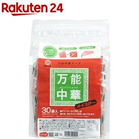 まるさん 万能中華スープ(30袋入)【まるさん(丸三食品)】