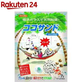 猫砂 ココサンド(7L)