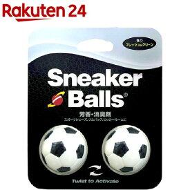 スニーカーボール サッカー 芳香・消臭剤 フレッシュ&クリーン(2コ入)