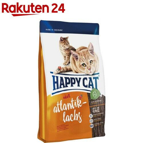 ハッピーキャットスプリームアトランティックラックス(アトランティックサーモン)全猫種成猫用スキンケア