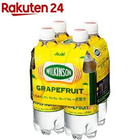 ウィルキンソン タンサン グレープフルーツ マルチパック(500ml*4本入)【ウィルキンソン】