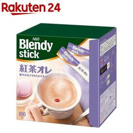 ブレンディ スティック ティー 紅茶オレ(11g*100本入)【StampgrpB】【stmp06】【ブレンディ(Blendy)】