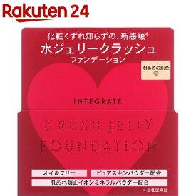 資生堂 インテグレート 水ジェリークラッシュ 0(18g)【body_8】【インテグレート】