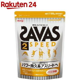 ザバス タイプ2 スピード バニラ味(1.155kg(約55食分))【sav02】【meijiAU04】【ザバス(SAVAS)】