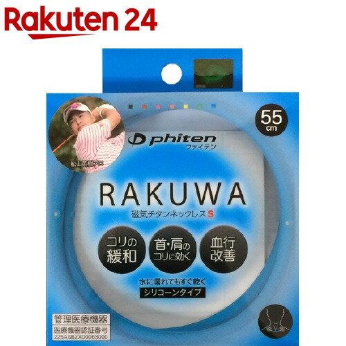 ファイテン ラクワ磁気チタンネックレスS ブルー 55cm(1本入)【ファイテン】