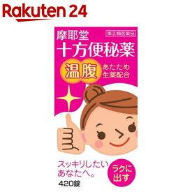 【第(2)類医薬品】十方便秘薬(温腹)(420錠)