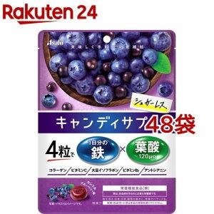 アサヒ キャンディサプリ 1日分の鉄(64g*48袋セット)