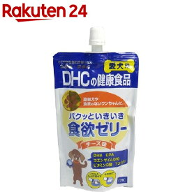 DHC 愛犬用 食欲ゼリー チーズ味(130g)【DHC ペット】