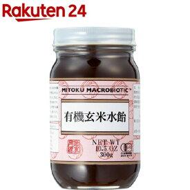 ミトク 有機玄米水飴(300g)【org_6】【ミトク】