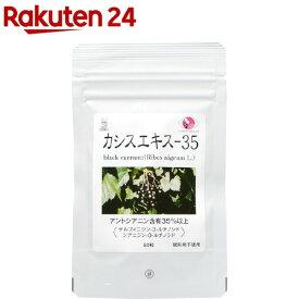 茶々 カシスエキス-35(60粒)【茶々】
