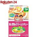 1歳からの幼児食 鮭と豆乳のクリームシチュー(85g*2袋入)【1歳からの幼児食シリーズ】