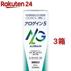 【第1類医薬品】アロゲイン 5(60ml*3箱セット)