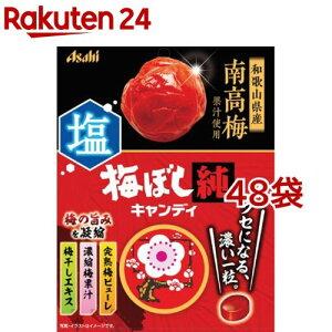 梅ぼし純キャンディ(88g*48袋セット)