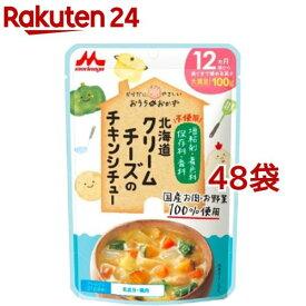 おうちのおかず 北海道クリームチーズのチキンシチュー(100g*48袋セット)【森永ベビーフード】