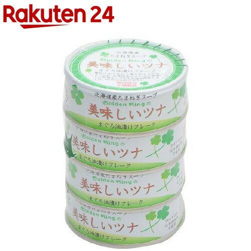 美味しいツナ 油漬け(70g*4缶入パック)【イチオシ】【伊藤食品】